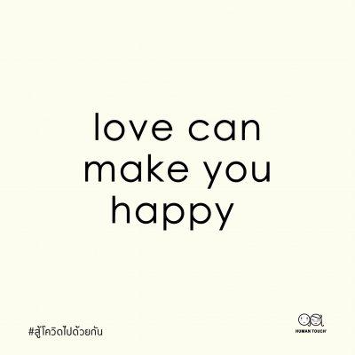ความรักทำอะไรได้บ้างนะ ?