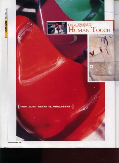 Human Touch on Press and Media
