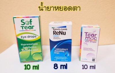 น้ำยาล้างและน้ำยาหยอดตา