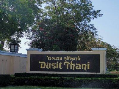โรงแรมดุสิตธานี หัวหิน DUSIT THANI HUA HIN