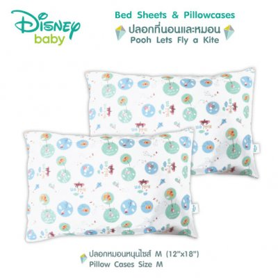 DN-ปลอก-Pooh Lets Fly a Kite (White)