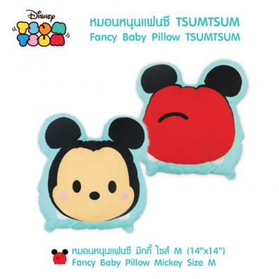 DN-TsumTsum Fancy Pillow