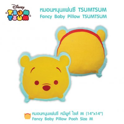 DN-TsumTsum Fancy Pillow