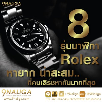 8 รุ่นนาฬิกา Rolex หายาก น่าสะสม ที่คนเสิร์ชหากันมากที่สุด