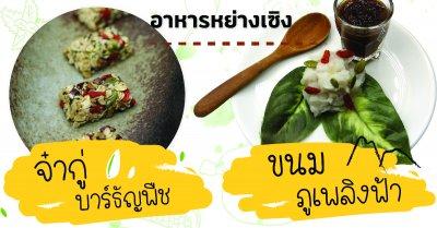 เมนูอาหารหย่างเซิง : จ๋ากู่บาร์ธัญพืช และ ขนมภูเพลิงฟ้า