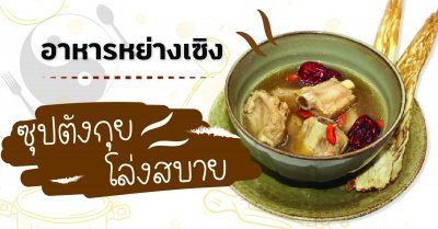 เมนูอาหารหย่างเซิง : ซุปตังกุยโล่งสบาย