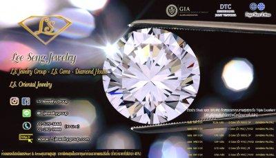 """บทความเรื่อง """"วิธีการเลือกซื้อเพชร อย่างมืออาชีพ""""  บทความโดย L.S. Jewelry Group ตีพิมพ์ในหนังสือ Gold & Jewelry Society ฉบับเดือนสิงหาคม 2560"""