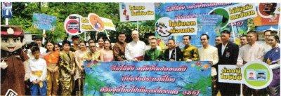 """พล.ต.อ.วิระชัย ทรงเมตตา รองผบ.ตร.เป็นประธานในการเปิดงาน""""ดื่มไม่ขับกลับบ้านปลอดภัย สืบสานประเพณีสวมชุดไทยไปเที่ยวสงกรานต์"""" โดยมี ดร.พีรวัฒน์ สุรเศรษฐ ,คุณ.ธัชวิน สุรเศรษฐ ที่ปรึกษารอง.ผบ.ตร. ร่วมพิธี โดยหนังสือพิมพ์วงในสยาม ฉบับวันที่1เม.ย.61"""