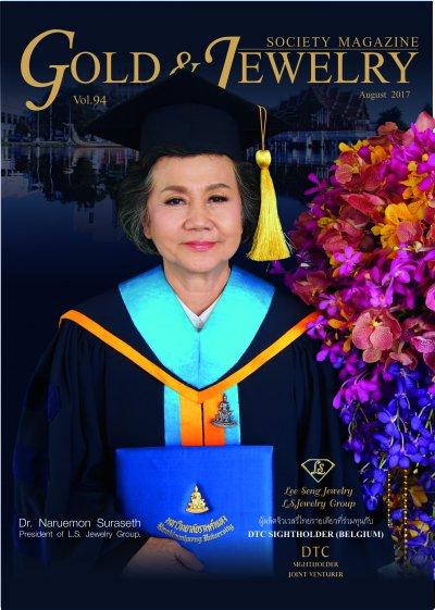 ดร.นฤมล สุรเศรษฐ (President กลุ่ม L.S. Jewelry Group) หนังสือ Gold & Jewelry Society สัมภาษณ์พิเศษประวัติห้างเพชรหลีเสง ประจำเดือนสิงหาคม 2560
