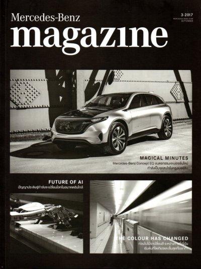 Lee Seng Jewelry ในนิตยสาร Benz ประจำเดือน กันยายน 2017
