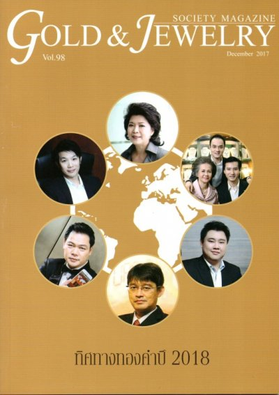Lee Seng Jewelry ในนิตยสาร Gold & Jewelry Society ประจำเดือนธันวาคม 2017