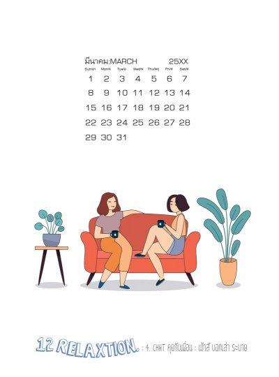Calendar 12 Relaxation