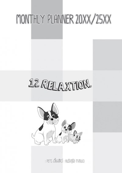 Diary12Relaxtion