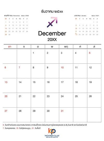 Calendar Zodiac2