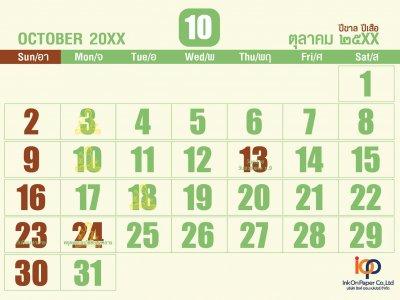 Calendar Retro Style