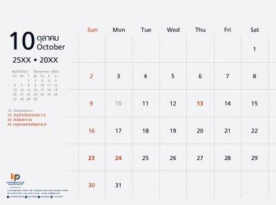 Calendar Wave