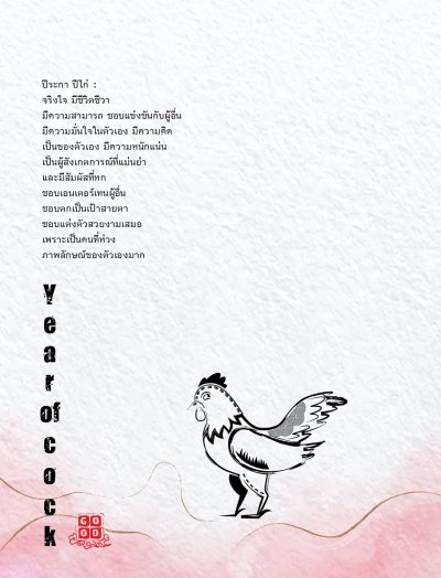 Calendar Zodiac year
