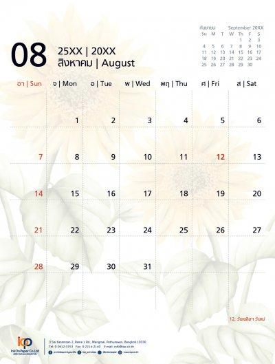 Calendar Flower of the zodiac