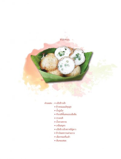 Calendar Taste the thai style
