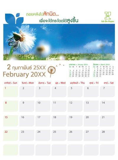 CalendarBegin1