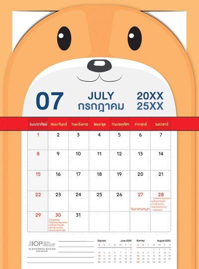 Calendar Honest