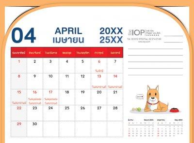 Calendar Honest2
