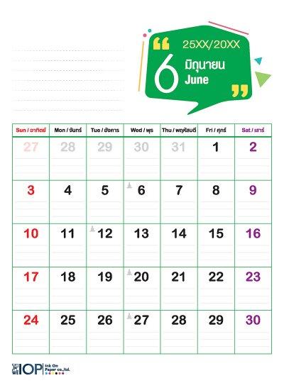 Calendar Quote1