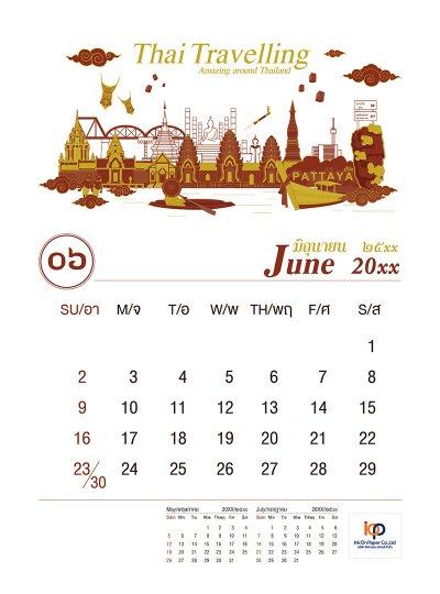 CalendarThaistory แนวตั้ง