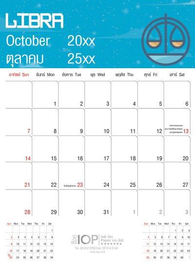 CalendarZodiac1