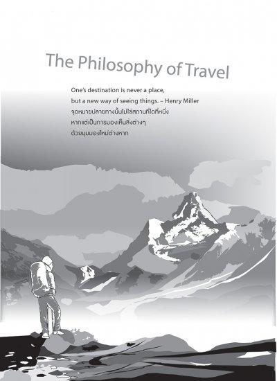 DiaryPhilosophy