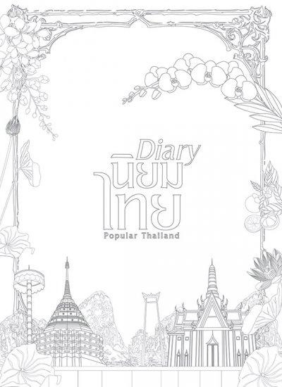 DiaryPopthai