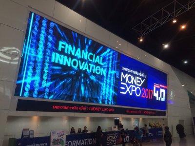 Money Expo 2017 มหกรรมการเงิน ครั้งที่17