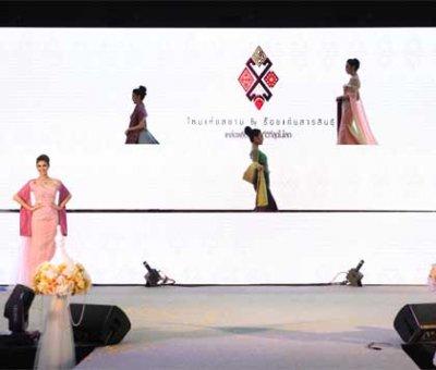 การแสดงแฟชั่นโชว์ผ้าไหมไทย งานไหมแห่งสยาม by ร้อยแก่นสารสินธุ์