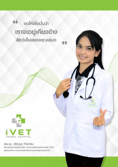 Veterinary iVET