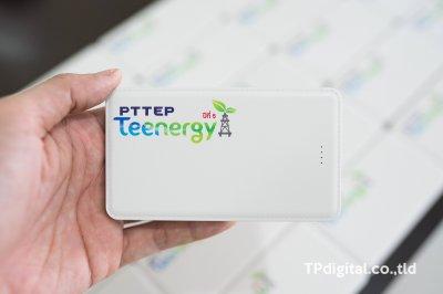 สกรีน Power Bank สกรีนพาวเวอร์แบงค์สีขาว ลาย PTTEP Teenergy