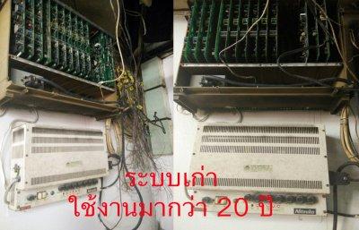 งานติดตั้งระบบโทรศัพท์ ตู้สาขา PABX update 18/7/17