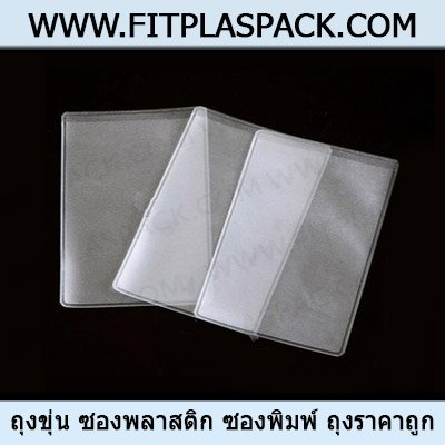 PVC SHEET, ENVELOPE & BAG