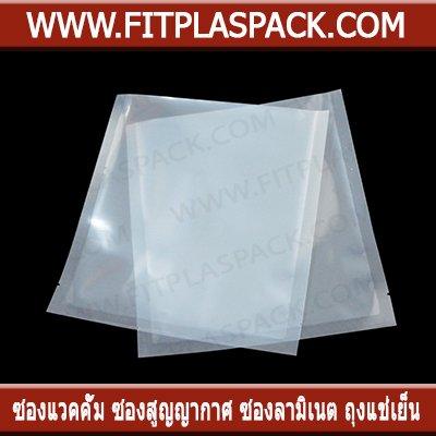 ซองสูญญากาศ ซองลามิเน็ท ถุง ซองฟอยล์ ถุงผัก ถุงผลไม้ ถุงพิมพ์ ถุงเล็ก ถุงใหญ่