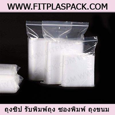 ซองซิป ถุงยา ซองยา ซองพิมพ์ ถุงน้ำแข็ง ถุงเล็ก ถุงขนาดใหญ่