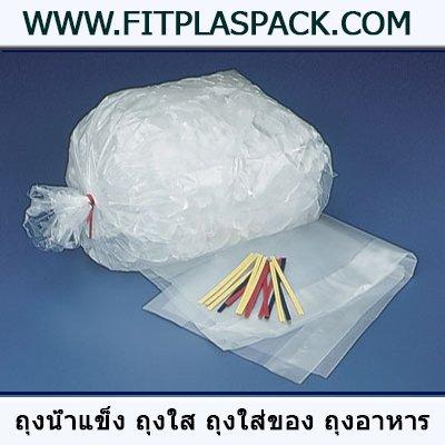 ถุงน้ำแข็ง ถุงเล็ก ถุงแช่แข็ง ซอง ถุงเหนียว ถุงใหญ่ ถุงพลาสติก