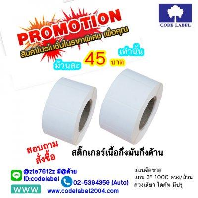 Sticker Promotion