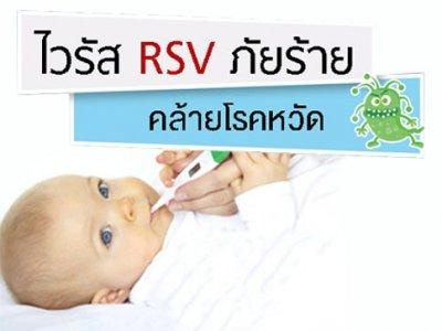 ไวรัส RSV ภัยร้ายหน้าฝน