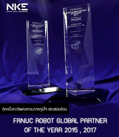 รางวัล FANUC ROBOT GLOBAL PARTNER OF THE YEAR 2015,2017