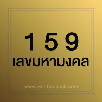 159,951,915,519 ชุดตัวเลขมหามงคล ที่หลายคนยังไม่รู้ ถ้ารู้แล้วรวย!