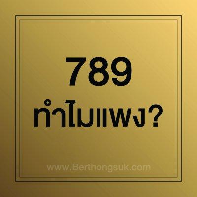 ทำไม 789 ถึงมีราคาแพงมาก
