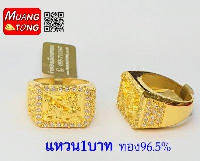 แหวน1บาท ทอง96.5%