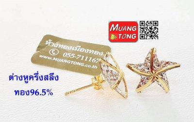 ต่างหูครึ่งสลึง ทอง96.5%