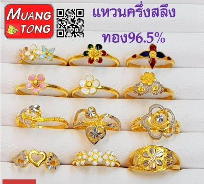 แหวนครึ่งสลึง ทอง96.5%