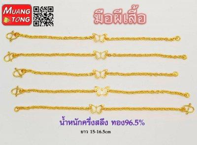 มือครึ่งสลึง ทอง96.5%