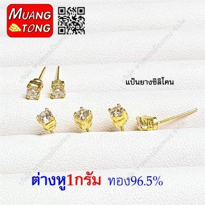ต่างหู1กรัม ทอง96.5%